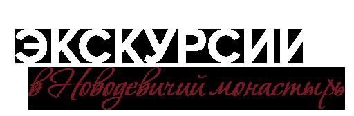 Экскурсии в Новодевичий Монастырь